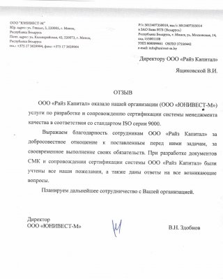 "ООО ""ЮНИВЕСТ-М"""